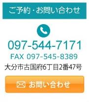 ご予約・お問い合わせ097-544-7171